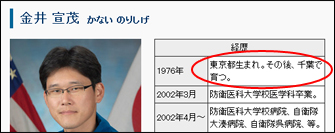 画像:金井宇宙飛行士の経歴