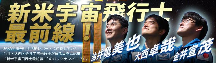 "JAXA宇宙飛行士活動レポートに連載している油井・大西・金井宇宙飛行士が綴るコラム記事""新米宇宙飛行士最前線!""のバックナンバーです。"