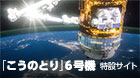 「こうのとり」6号機/H-IIBロケット6号機特設サイトへのリンク