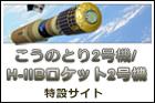 「こうのとり」2号機/H-IIBロケット2号機特設サイトへのリンク