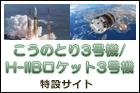 「こうのとり」3号機/H-IIBロケット3号機特設サイトへのリンク