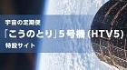 「こうのとり」5号機/H-IIBロケット5号機特設サイトへの  リンク