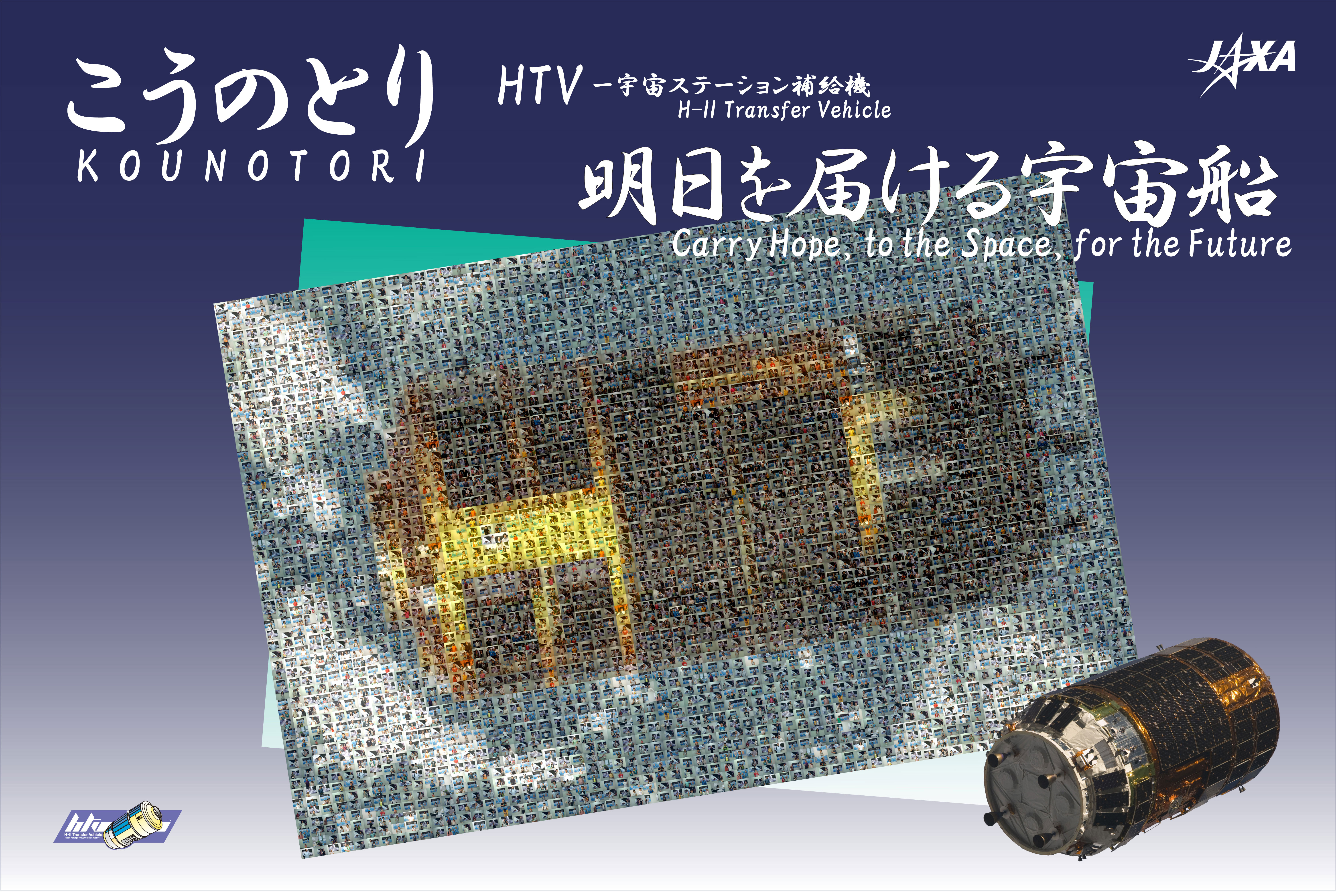 http://iss.jaxa.jp/htv/mission/htv-2/library/mosaic/images/mosaic/large_poster.jpg