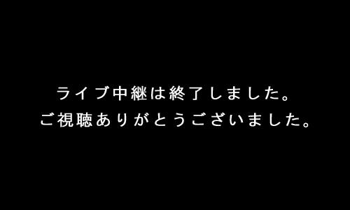 画像:ライブ中継終了後