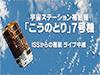 画像:ISSのロボットアームによる「こうのとり」7号機の把持のライブ中継を開始しました!へリンク