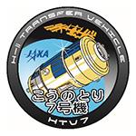 HTV7ミッションロゴ