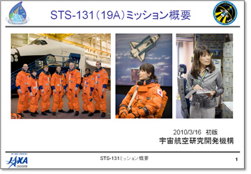 STS-131(19A)ミッション概要