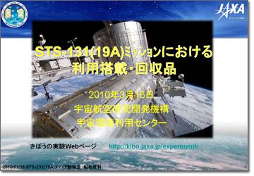 STS-131(19A)ミッションにおける利用搭載・回収品