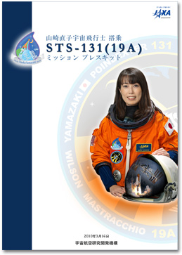 STS-131(19A)ミッションプレスキット