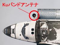 写真:故障したスペースシャトルのKuバンドアンテナ