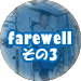27Sクルーの古川宇宙飛行士とISS長期滞在中に使用する個室