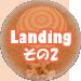 ソユーズ宇宙船の着陸の瞬間(23Sミッション時)