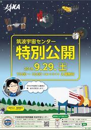 9/29・筑波宇宙センター特別公開