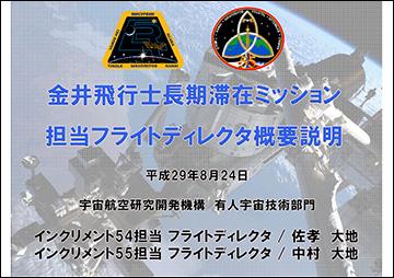 金井飛行士長期滞在ミッション担当フライトディレクタ概要説明