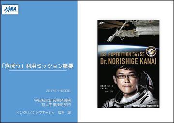 金井宣茂宇宙飛行士の国際宇宙ステーション長期滞在について
