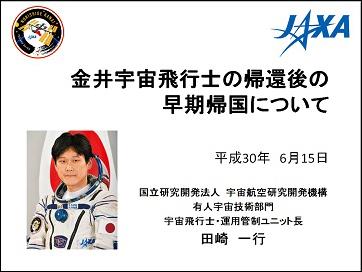 金井宇宙飛行士の帰還後の早期帰国について