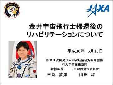 金井宇宙飛行士帰還後のリハビリテーションについて