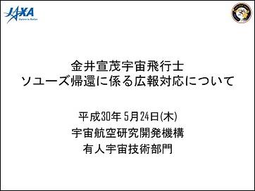 金井宣茂宇宙飛行士ソユーズ帰還に係る広報対応について