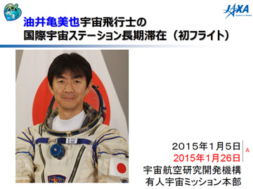 2015年1月5日 油井亀美也宇宙飛行士の国際宇宙ステーション長期滞在(初フライト)記者会見資料