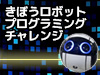 国内説明会の開催について:第2回「きぼう」ロボットプログラミング競技会(Kibo-RPC)