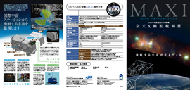 MAXIパンフレット(2頁)