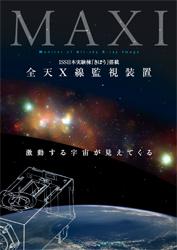 MAXIパンフレット(6頁)