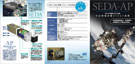 SEDA-APパンフレット(2頁)