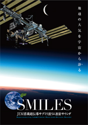 SMILESパンフレット(6頁)