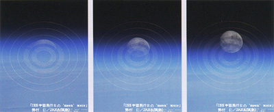 ISS宇宙飛行士の'moon' scoreの一部