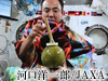 画像:'Preparing Matcha (powdered green tea) in space' was performed on Kiboへリンク