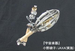 写真:軌道上での金属楽器演奏の様子
