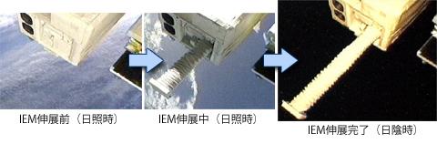 画像:「きぼう」ロボットアームのカメラにより撮影したIEM伸展の様子