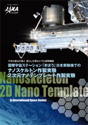 2次元ナノテンプレートパンフレット(6頁)