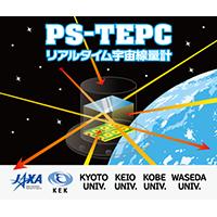 PS-TEPC実験 位置有感生体等価比例計数箱による宇宙ステーション内での線量当量計測技術の確立
