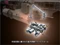 「きぼう」日本実験棟の船外利用紹介映像