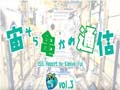 『宙亀通信』(Vol.3) 「宇宙から見た絶景!!! オーロラ」