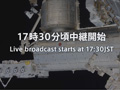 【録画】「きぼう」からの超小型衛星放出ライブ中継 Small satellites deployment from