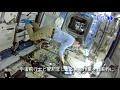国際宇宙ステーション・きぼう船内ドローン「Int-Ball(イントボール)」の映像初公開(フルバージョン)