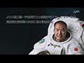 JAXA野口聡一宇宙飛行士の国際宇宙ステーション(ISS)長期滞在搭乗員の決定に係る記者会見