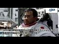 JAXA星出彰彦宇宙飛行士の国際宇宙ステーション(ISS)長期滞在搭乗員の決定に係る記者会見