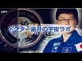 「ドクター金井の宇宙ラボ VOL.3 アジアン・トライ・ゼロG」