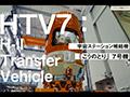 宇宙ステーション補給機「こうのとり」7号機(HTV7)記者説明会