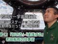 【ダイジェスト】若田宇宙飛行士 ISS長期滞在ミッション報告会 ~「聞く」 「任せる」「実践する」若田船長の仕事術~
