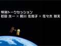 若田宇宙飛行士 ISS長期滞在ミッション報告会 ~「聞く」 「任せる」「実践する」若田船長の仕事術~(Part3:若田飛行士×阿川佐和子× 佐々木則夫 トークセッション)