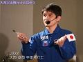 【宇宙教育テレビ】大西卓哉宇宙飛行士と話そう