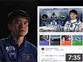 大西宇宙飛行士が明かすスペシャルストーリー ~115日間にわたる宇宙ミッション~