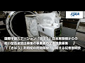 国際宇宙ステーション「きぼう」日本実験棟からの 超小型衛星放出事業の事業者の企画提案募集 (「きぼう」利用初の民間開放)に関する記者説明会