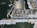 宇宙の実験室 「きぼう」日本実験棟 ~Japanese Experiment Module