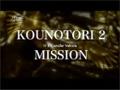 HTV2ミッション PRビデオ