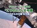 【録画】「こうのとり」6号機 ISSからの離脱ライブ中継